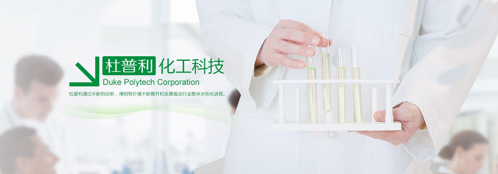 上海杜普利化工科技有限公司
