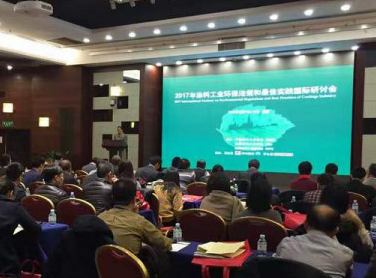 2017年aoa体育手机下载工业环保法规和最佳实践国际研讨会在京成功举行